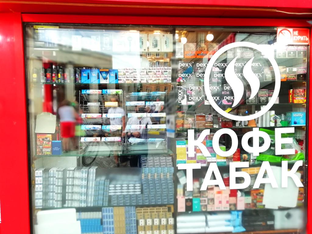 Табачный магазин прямо у метро. Прибыль 500 000 руб.