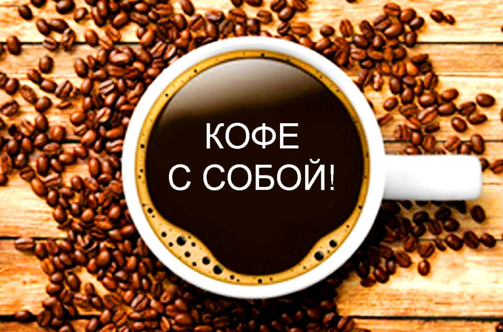 Кофе с собой напротив метро! Вложено 3.600.000 р!