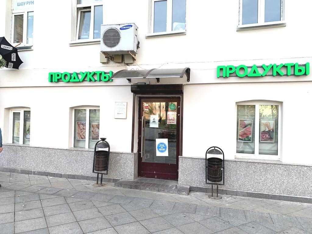 Продукты рядом с метро, прибыль 800.000 руб.
